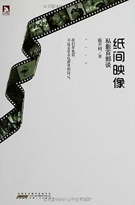 纸间映像:私影百部谈.pdf