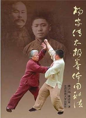 杨家传太极拳体用秘法.pdf