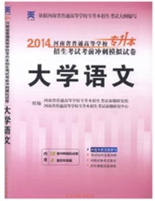 现货 正版天一 2014年河南省专升本大学语文试卷 考前冲刺模拟试卷.pdf