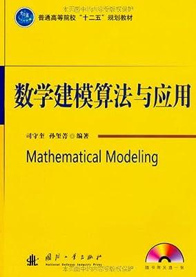 数学建模算法与应用.pdf