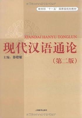 现代汉语通论.pdf