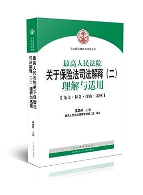 预售 最高人民法院关于保险法司法解释理解与适用.pdf