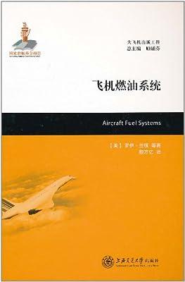 大飞机出版工程:飞机燃油系统