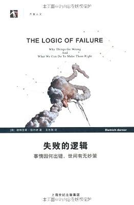失败的逻辑:事情因何出错,世间有无妙策.pdf