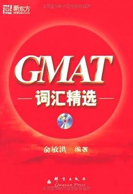 新东方•GMAT词汇精选.pdf