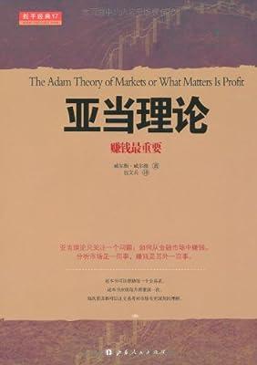 亚当理论:赚钱最重要.pdf