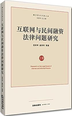 互联网与民间融资法律问题研究.pdf