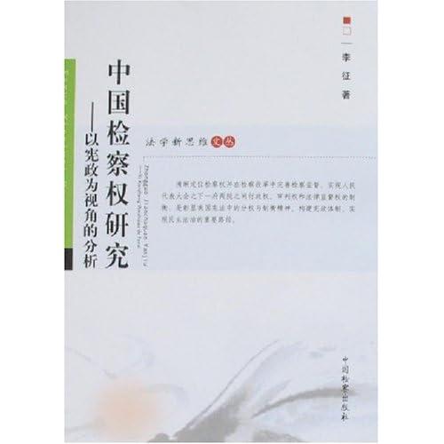 中国检察权研究-以宪政为视角的分析