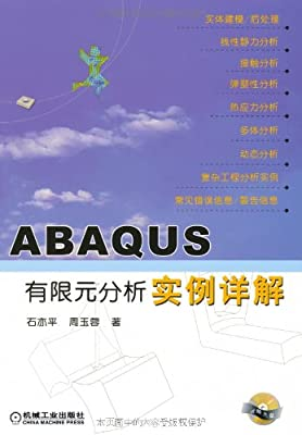 ABAQUS有限元分析实例详解.pdf