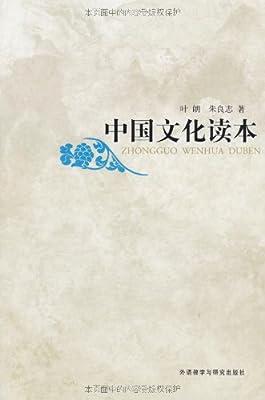中国文化读本.pdf