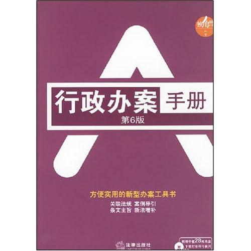 行政办案手册(第6版)