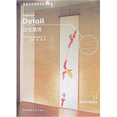 最新室内细部设计实例集2:住宅建筑