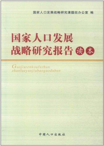 国家人口发展战略研究报告读本