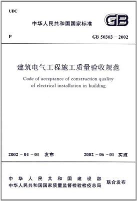 中华人民共和国国家标准:建筑电气工程施工质量验收规范.pdf