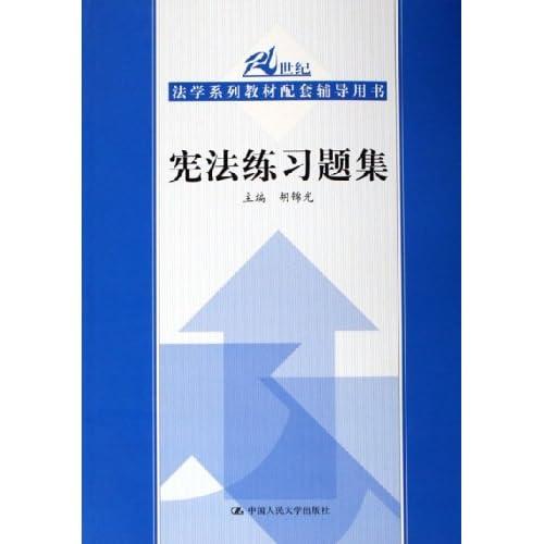 宪法练习题集(21世纪法学系列教材配套辅导用书)
