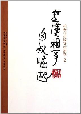 柏杨白话版资治通鉴:楚汉相争匈奴崛起.pdf