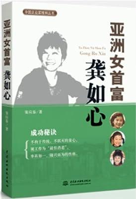 中国企业家精神丛书·亚洲女首富龚如心.pdf