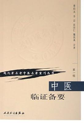 中医临证备要.pdf