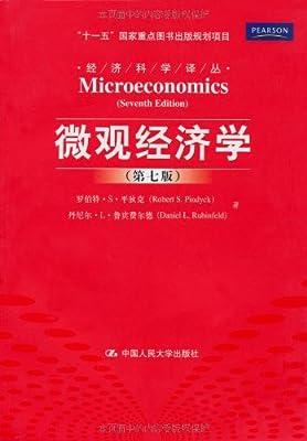 微观经济学.pdf