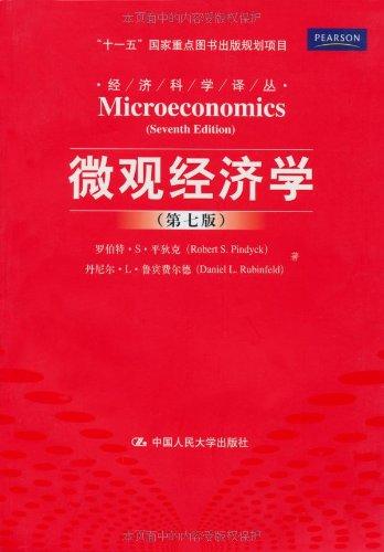 宏观经济学答案_高鸿业西方经济学宏观部分第6版笔记和课后