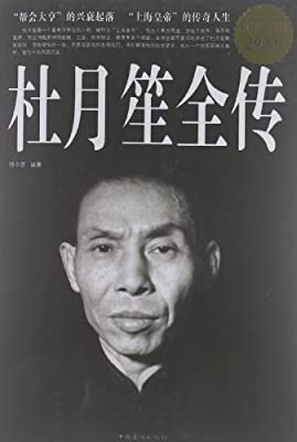 杜月笙全传.pdf