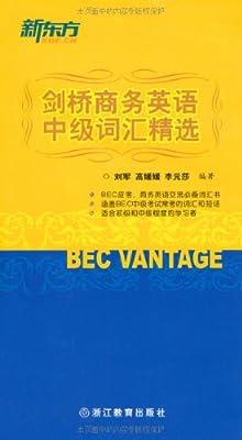 新东方•剑桥商务英语中级词汇精选.pdf