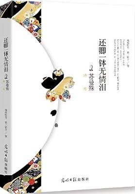还卿一钵无情泪:苏曼殊诗传.pdf