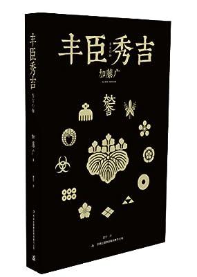 丰臣秀吉.pdf