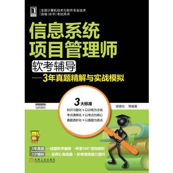 3年真题精解与实战模拟:信息系统项目管理师软考辅导.pdf