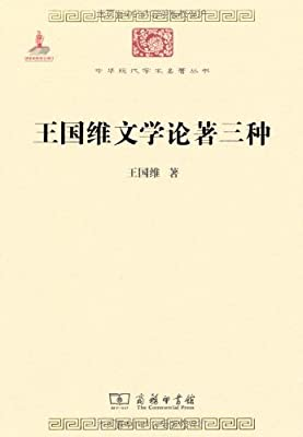 王国维文学论著三种.pdf
