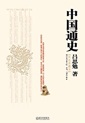 中国通史.pdf