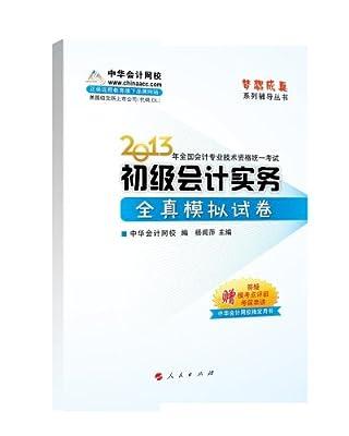 梦想成真系列•2013年全国会计专业资格统一考试:初级会计实务全真模拟试卷.pdf