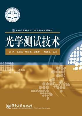 光学测试技术.pdf