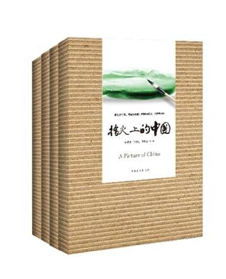 指尖上的中国系列:指尖上的中国、故乡的原风景、绘梦江南、山水旧城谙.pdf