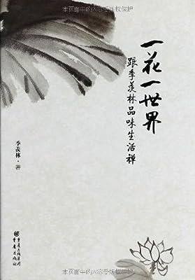 一花一世界:跟季羡林品味生活禅.pdf