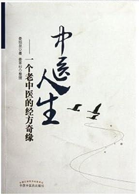 中医人生:一个老中医的经方奇缘.pdf