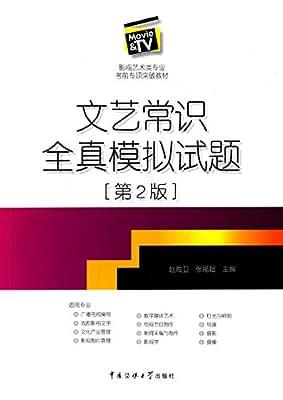 影视艺术类专业考前专项突破教材:文艺常识全真模拟试题.pdf