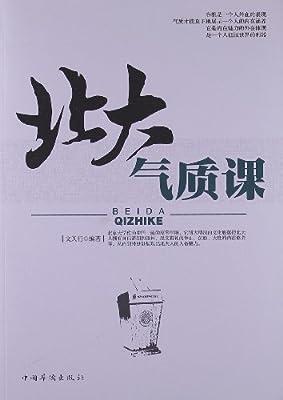 北大气质课.pdf