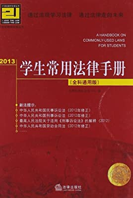 21世纪教学法规丛书:学生常用法律手册.pdf