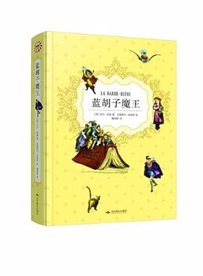 幻想国:蓝胡子魔王.pdf