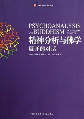 精神分析与佛学:展开的对话.pdf