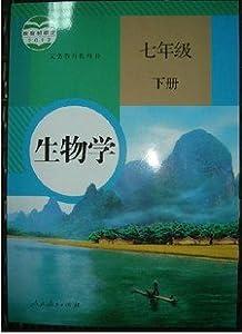最新版2012人教版七年级下册地理课本电子版,不要网址谢谢图片