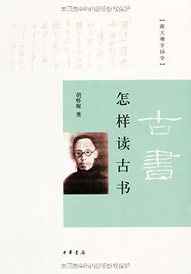 怎样读古书.pdf