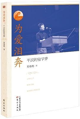 为爱泪奔:平民的留学梦.pdf