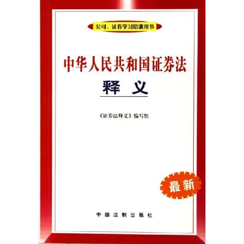 中华人民共和国证券法释义(最新)