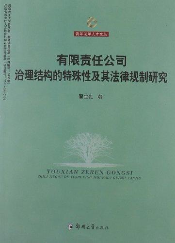 青年法学人才文丛:有限责任公司治理结构的特殊性