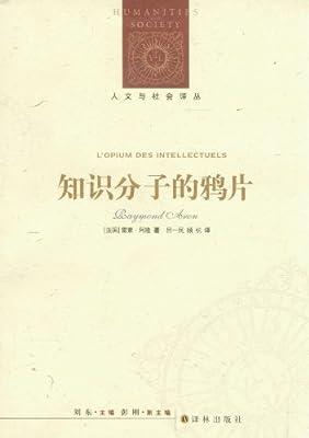 人文与社会译丛:知识分子的鸦片.pdf