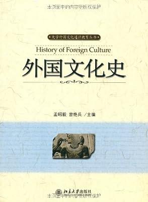 外国文化史.pdf