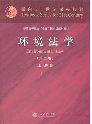 环境法学.pdf