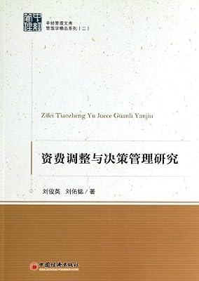 资费调整与决策管理研究.pdf
